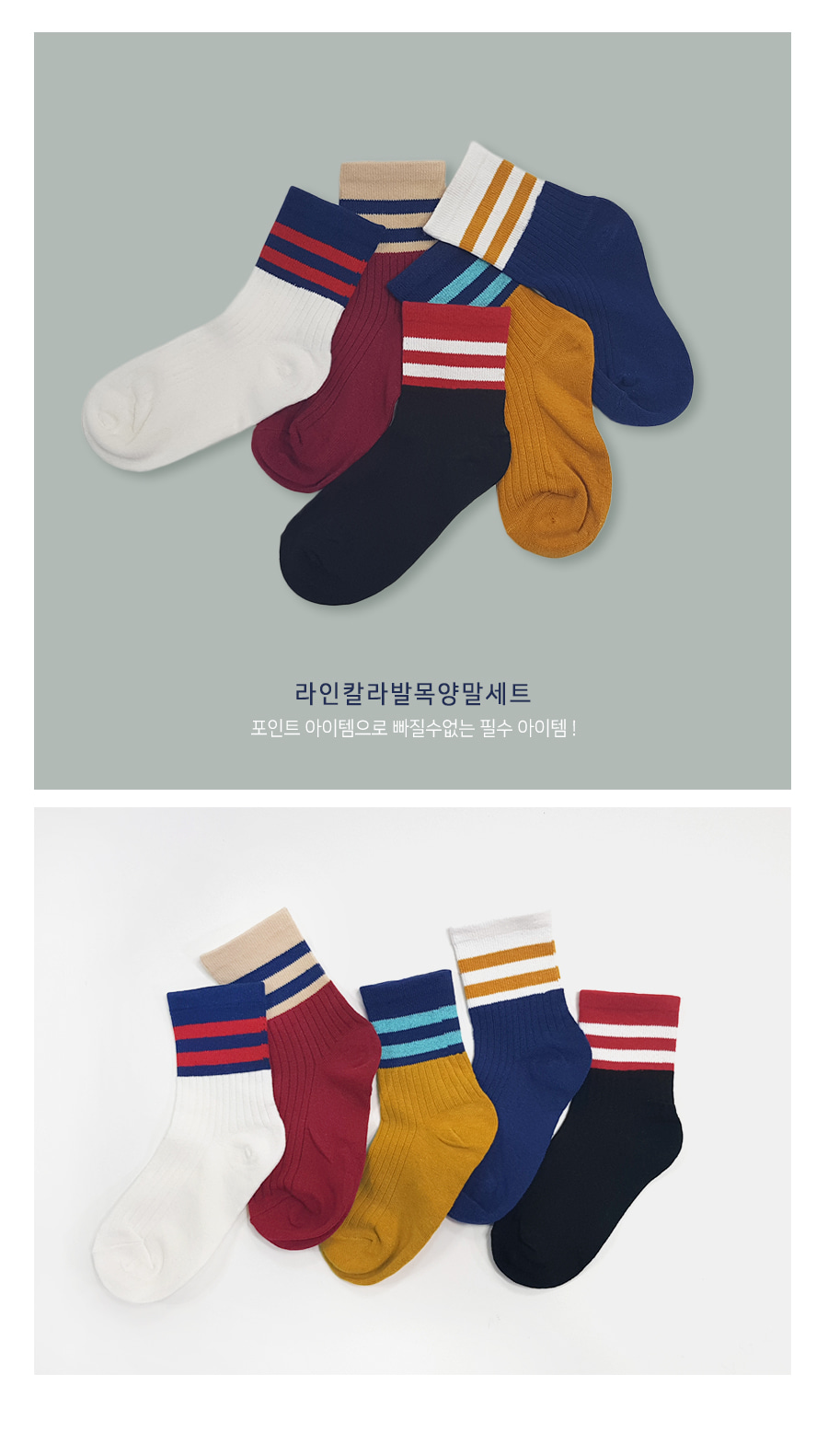 stripe_socks_01.jpg