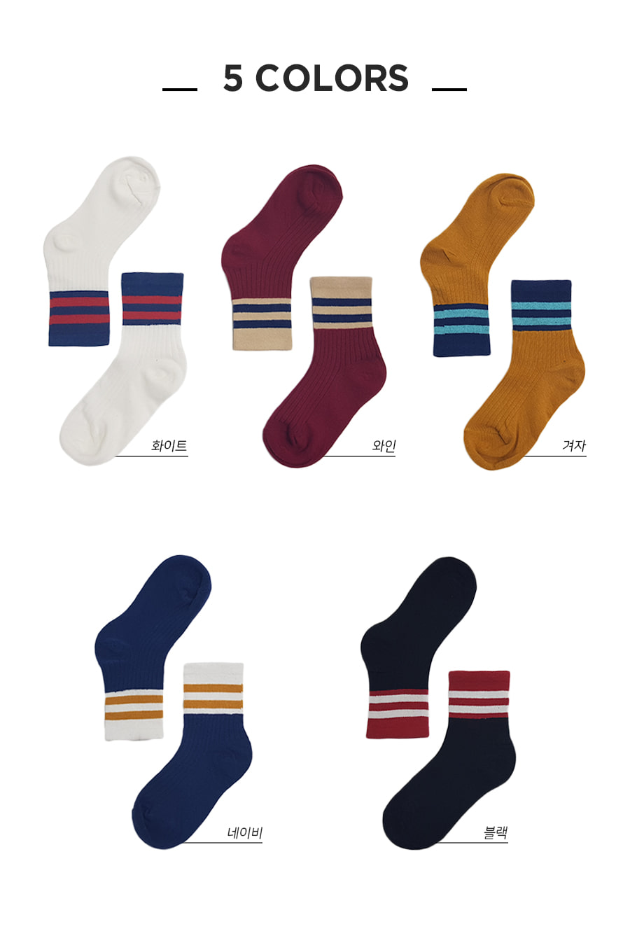 stripe_socks_03.jpg